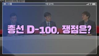 [247회]총선 D-100, 쟁점은?ㅣ이슈 인사이드 다시보기