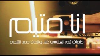 انا متيم - حمد الشحي | كلمات تيم الفلاسي