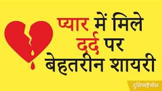 प्यार में मिले दर्द पर शायरी | Hurt Shayari | Sad hindi Shayari on Sad Love