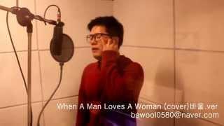 Michael bolton-when a man loves a woman(cover) 바울ver