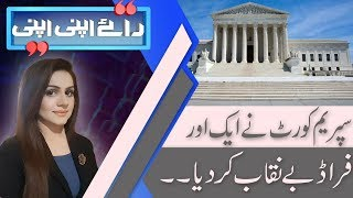 Raey Apni Apni   SC bars Medialogic from issuing rating to TV channels   11 August 2018   92NewsHD