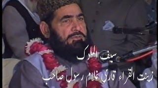 saif ul malook by qari ghulam rasool sahib width=