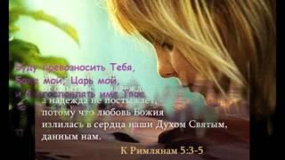 Христианское прославление и поклонение слушать - Иисус, Ты   любовь моя