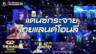 เมืองไทยอะไรก็ได้ เวอร์ชั่น THE MASK SINGER หน้ากากนักร้อง | 27 เมษายนนี้