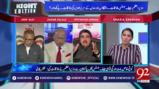 Night Edition | PM should explain his meeting with CJP:- 30 March 2018 - 92NewsHDPlus