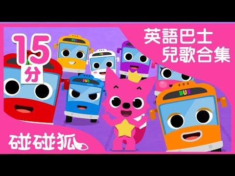 [15分] 寶寶喜歡的英語巴士兒歌合集|連續播放|Buses|碰碰狐pinkfong | 寶寶兒歌 - YouTube