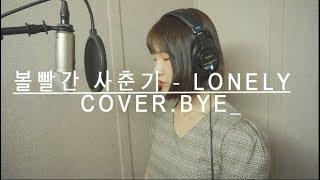 볼빨간 사춘기 - Lonely Cover.bye_