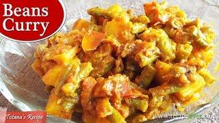 Green Beans Curry Bengali Veg Recipes | Beans Curry Recipe | Bangla Cooking Recipe Video width=