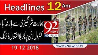 News Headlines | 12:00 AM  | 19 Dec 2018 | 92NewsHD