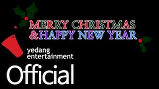 [예당&유월엔터테인먼트] 2015 크리스마스 및 2016 새해 인사