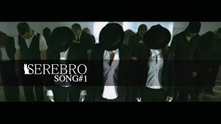 SEREBRO - Song #1 [Original Version]