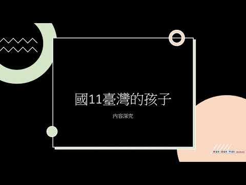 1100524國語第十一課「臺灣的孩子」內容深究 - YouTube臺灣的孩子