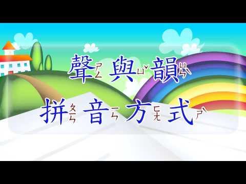 注音符號(國家教育研究院 國小國文101-19) - YouTube