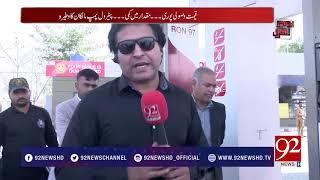 Andher Nagri ||  Petrol Pump Fraud Exposed in Jhelum- 11 March 2018 - 92NewsHDPlus