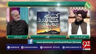 Subh e Noor - 14 October 2017 - 92NewsHDPlus