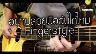 อย่าปล่อยมือฉันได้ไหม (DAX ROCK RIDER) Fingerstyle Cover by ZaadOat