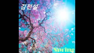 Kim Jungseol (김전설) - Swing Breeze (붐바람)