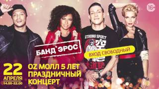 "OZ МОЛЛ ""ДАЙ ПЯТЬ""!"