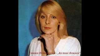 Сашка Петковска - Ах Тие Денови