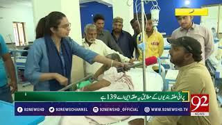 Intikhab Ahtisab(NA-137 Kasur issues)  - 13 April 2018 - 92NewsHDPlus