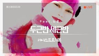 ➠ 두근반 세근반 (Feat.노훈) - 데니스프로젝트