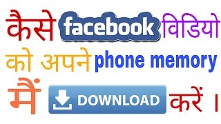 How to save or download Facebook videos on your phone or memory card