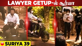 🔴Suriya 39 Update: Advocate ஆக மாறிய Suriya   Exclusive Picture Update   Pandiraj   Sun Pictures