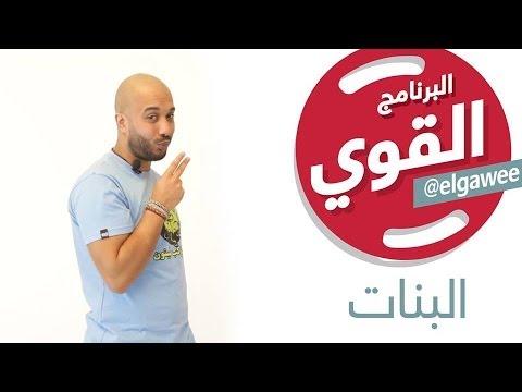 #elGawee البرنامج القوي  #البنات #الموسم_الأول#