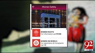 Punjab Safe Cities authority developed application for women awareness - 14 Jan 18