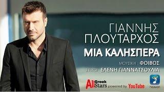 Γιάννης Πλούταρχος - Μια καλησπέρα | Yannis Ploutarchos - Mia Kalispera | Official Audio Release