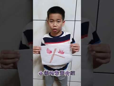 小儀的字畫介紹 - YouTube