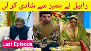 Koi Chand Rakh Last Episode 28 Promo Ary Digital Drama