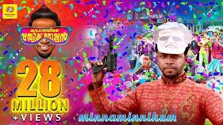 Kattappanayile Ritwik Roshan Official Song 2016 | Minnaminni | Vishnu Unnikrishnan
