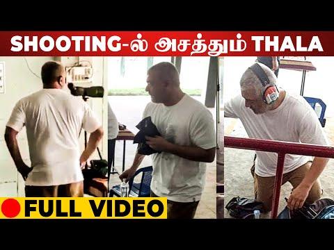 🔴 VIDEO: Thala Ajith's Mass Rifle Shooting Video | Yuvan | Valimai Update
