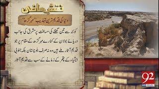 Naqsh e Mazi | Mehrgarh Civilization - 18 February 2018 - 92NewsHDPlus