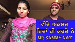 Brother Sister Love | Mr Sammy Naz | Latest Punjabi Funny Video