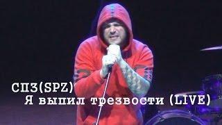 СПЗ(SPZ) - Я выпил трезвости (LIVE) 2015 премьера композиции.