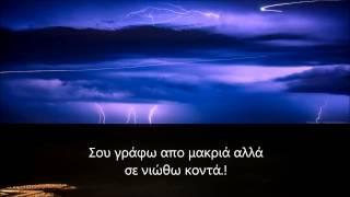 Los Rebujitos Ft Andy y Lucas - Un Bonito Final (Greek Subs)