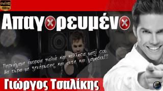 Απαγορευμένο - Γιώργος Τσαλίκης | Giorgos Tsalikis - Apagoreumeno  (2013) [HQ].