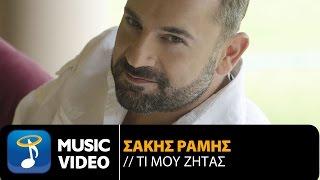 Σάκης Ράμης - Τι Μου Ζητάς (Teaser)