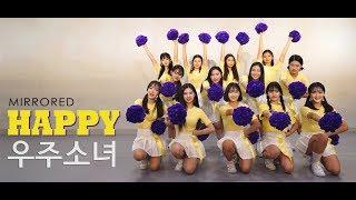 [Mirrored ver.] 우주소녀(WJSN) - HAPPY /Dance Cover.