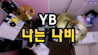 YB(윤도현밴드) - 나는 나비(Flying Butterfly) 드럼커버(DRUM COVER)
