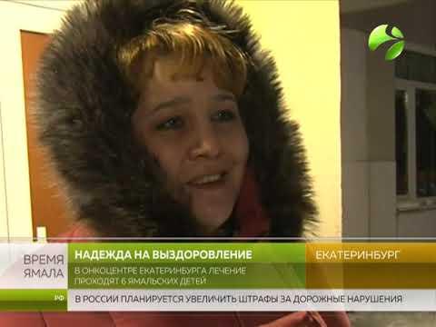 В онкоцентре Екатеринбурга лечение проходят 6 ямальских детей