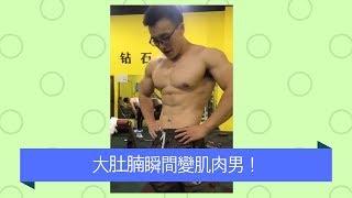 肌肉男快速变身,大肚腩快速變八塊腹肌,好神奇啊! Fat to muscular body transformation in Seconds - Amazing!