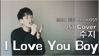 [Cover] 수지 (Suzy) – I Love You Boy [당신이 잠든 사이에 OST / While You Were Sleeping OST Part 4]