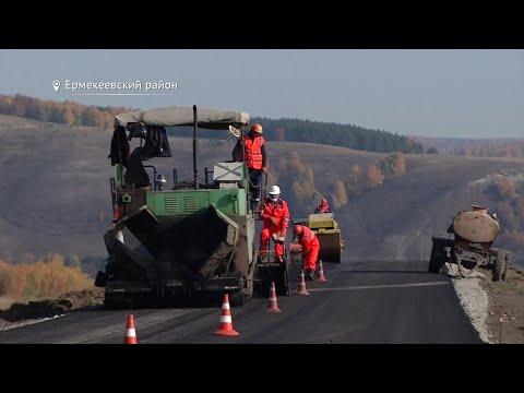 В Ермекеевском районе завершается строительство дороги между деревнями Елань-Чишма и Васильевка.