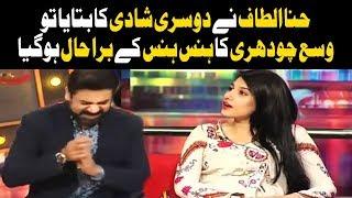 Hina Altaf Ki Dusri Shadi Ka Sun Kar Vasey Chaudhry Ka Mazahiya Jawab | Mazaq Raat | Dunya News