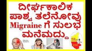 Best HomeRemedy for Migraine....Kannada Sanjeevani..