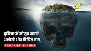 दुनिया के सबसे अजीबो गरीब आइलैंड || Most Amazing and Strange Islands in the World (Rahasya Tv) width=