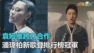 「王者」潘瑋柏推新歌!袁婭維幫唱Hook 《Moonlight》秒登排行榜冠軍|三立新聞網SETN.com